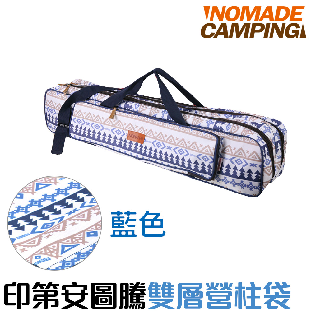 【NOMADE】印第安圖騰 加厚雙層營柱袋 (藍)