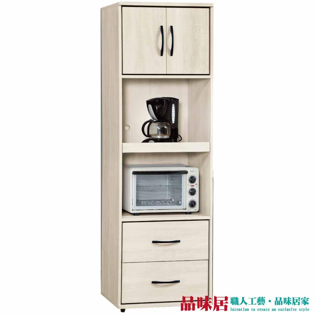 【品味居】伊瑟琳 時尚2尺多功能高餐櫃/收納櫃
