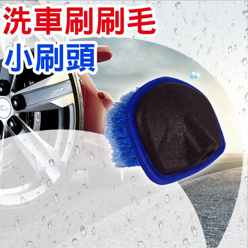 洗車刷 刷毛 (小)刷頭