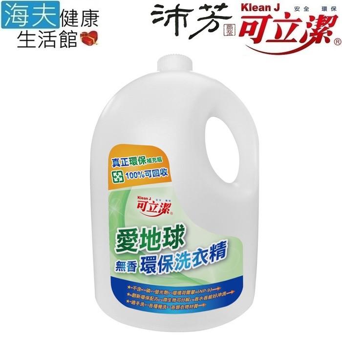 海夫健康生活館眾豪 可立潔 沛芳 高級 愛地球環保洗衣精 無香(每瓶2kg8瓶包裝)