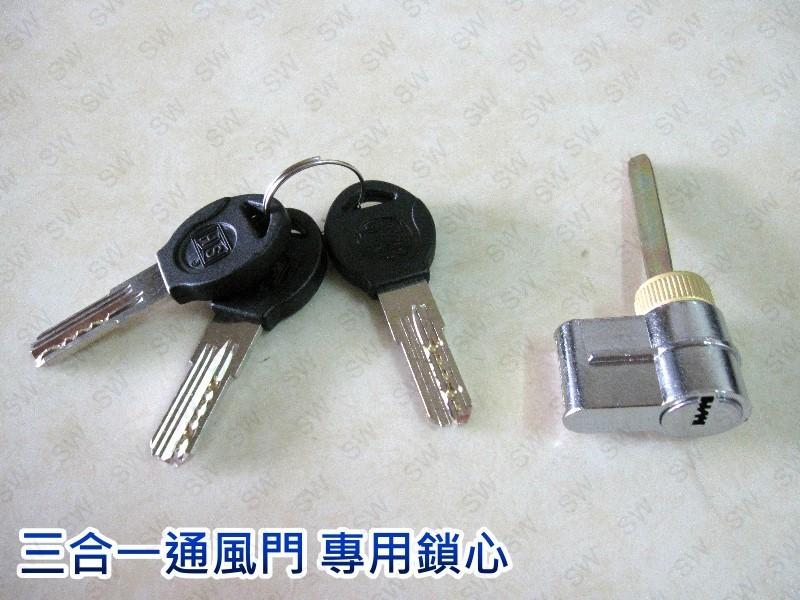 lo006 三合一通風門鎖心卡巴鎖匙 44 mm連體鎖鎖芯 門鎖芯 面板鎖 鎖頭 匣式鎖鎖心