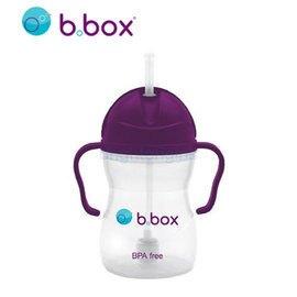 【淘氣寶寶】澳洲 b.box 防漏學習水杯-葡萄紫(240mls/8oz)【加重的吸管球設計,任何角度皆能吸到】