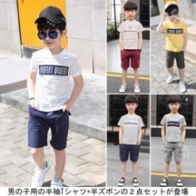 男の子 2點セット 半袖Tシャツ ボーダー柄 半ズボン 五分丈 子供服 ショートパンツ セットアップ 男児 夏物 薄手