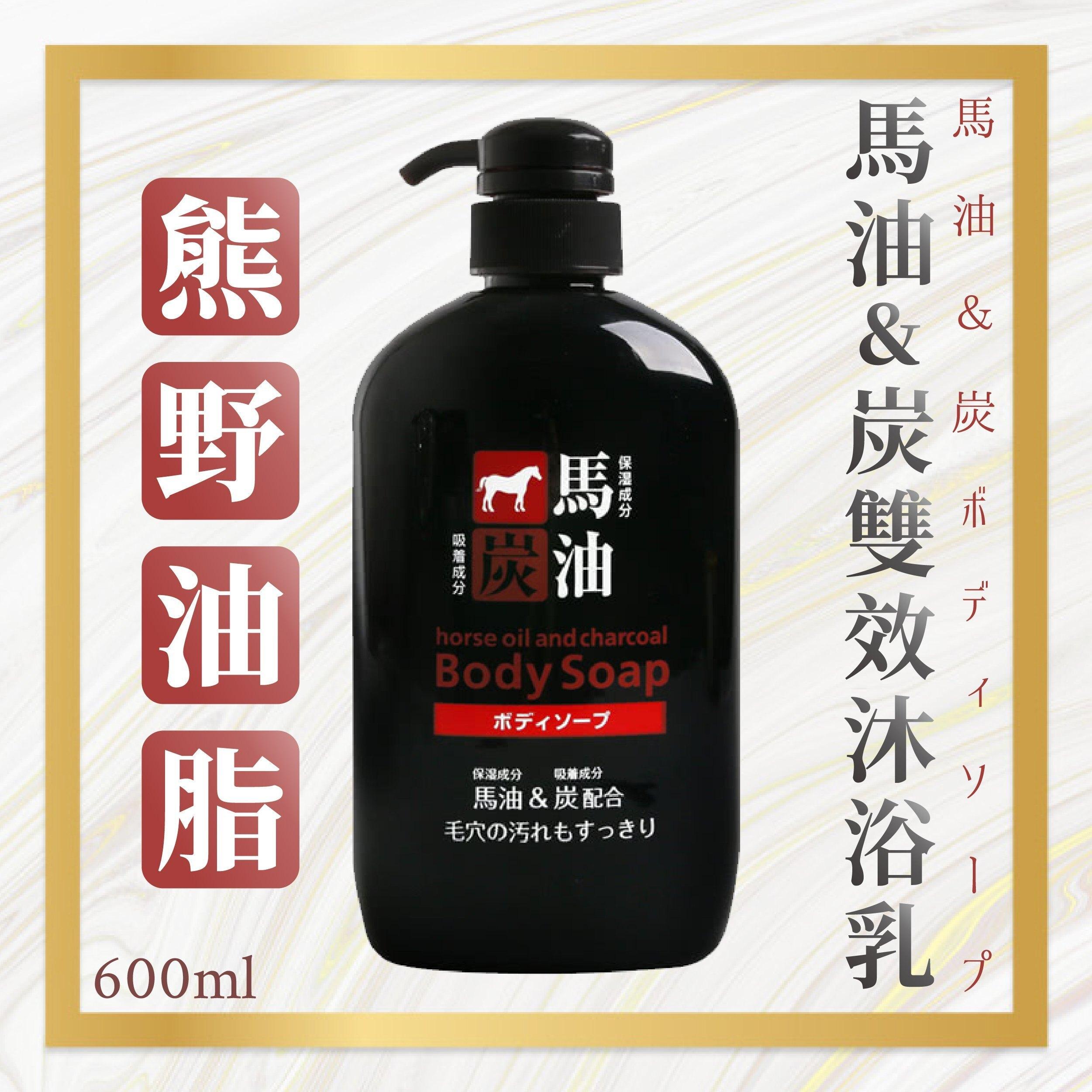 日本品牌【熊野油脂】馬油&炭雙效沐浴乳600ml