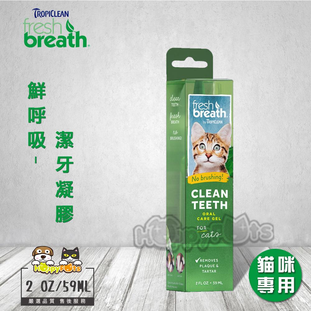 【Fresh breath 鮮呼吸】潔牙凝膠-2oz/59ml(貓咪專用)
