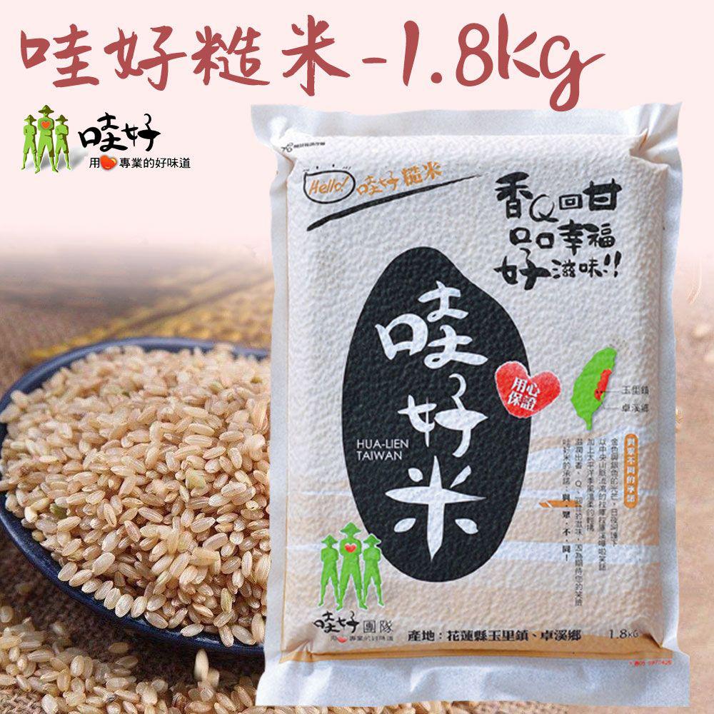 【哇好米】哇好糙米 1.8kg-包 2包一組