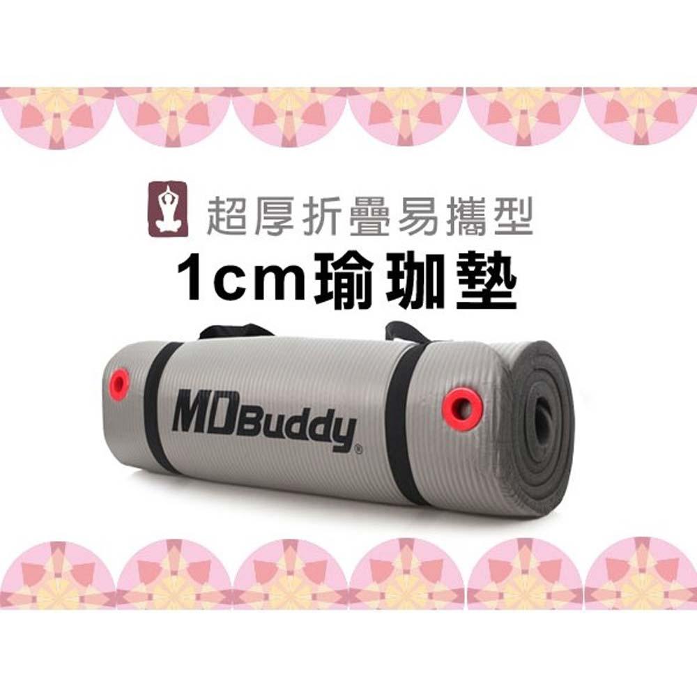 MDBuddy NBR紅色扣環瑜珈墊-有氧 塑身 地墊 1CM 出貨 隨機