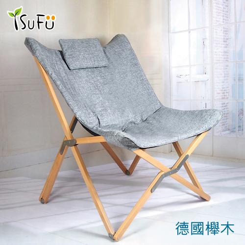 [舒福家居]櫸木蝴蝶椅 可收合 露營椅/折疊椅/休閒椅