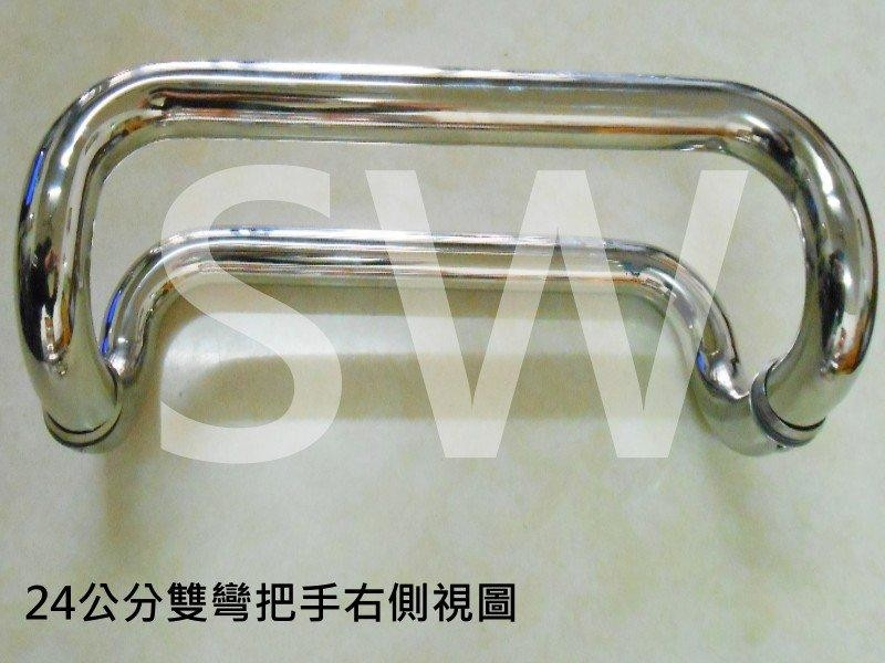 id013 雙彎把手 24cm 白鐵色 四折把手 不鏽鋼把手 白鐵把手 玻璃門把手 取手 扶手