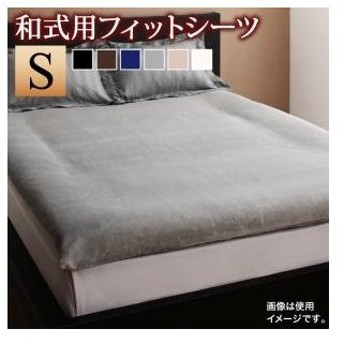 冬のホテルスタイル プレミアム毛布とモダンストライプのカバーリングシリーズ 和式用フィットシーツ シングル