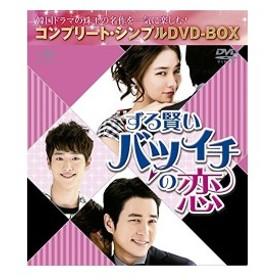 ずる賢いバツイチの恋 (コンプリート・シンプルDVD‐BOX5000円シリーズ)(期間限定生産)