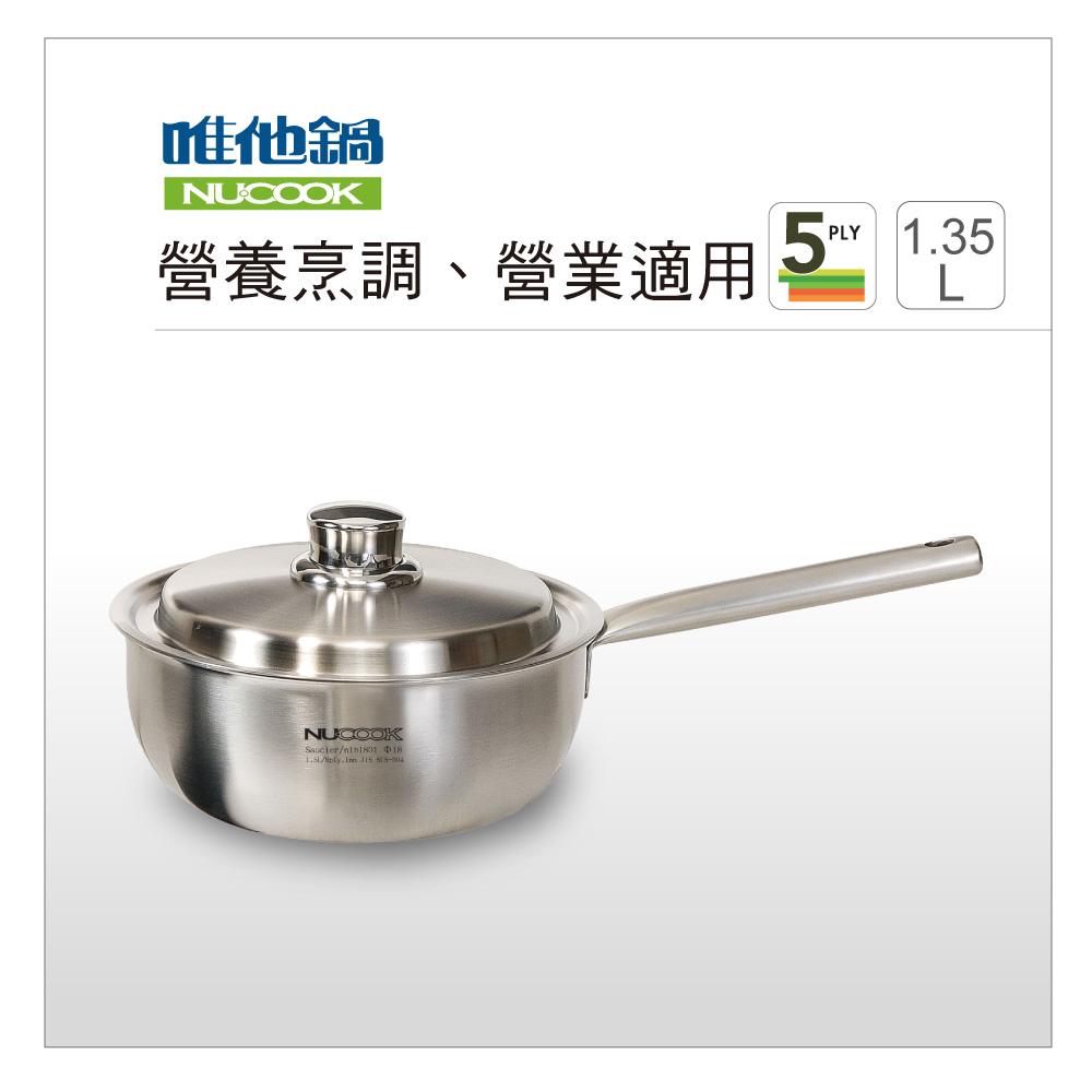 美國VitaCraft唯他鍋【NuCook】巧用湯鍋18cm (5層複合鋼)