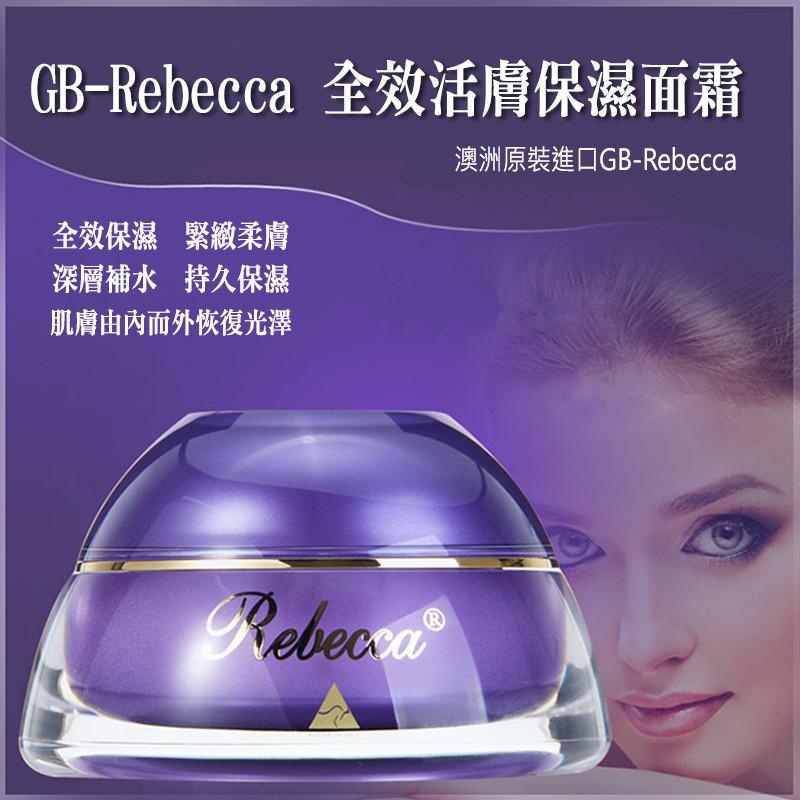 gb-rebecca bio-placenta perfecting 全效活膚保濕面霜