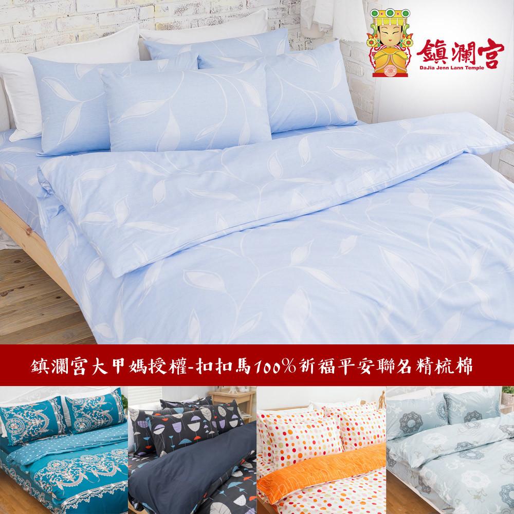 單人床包雙人被套三件組-北歐色彩 鎮瀾宮授權大甲媽100%祈福平安聯名款精梳棉205織紗