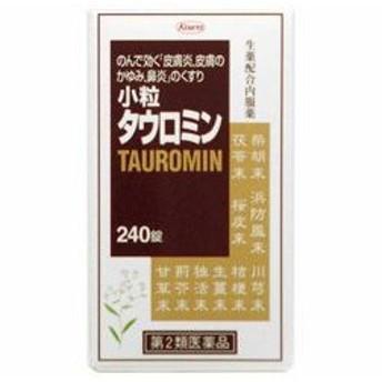 【第2類医薬品】【興和】小粒 タウロミン 240錠 ☆☆ ※お取寄せの場合あり