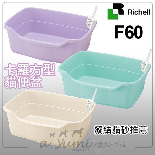 【原廠公司貨】《日本Richell》卡羅方型貓便盆-大F60【56061紫色/56063米色/56065淡藍 】 貓砂盆/貓便盆