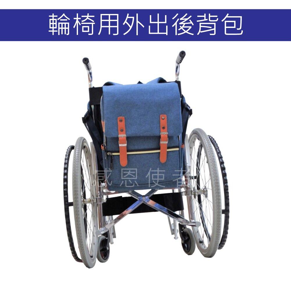 便攜背袋 -輪椅用後背包 大容量 電動代步車用 外出背包 防潑水處理,外出實用、方便 [ZHCN1907]