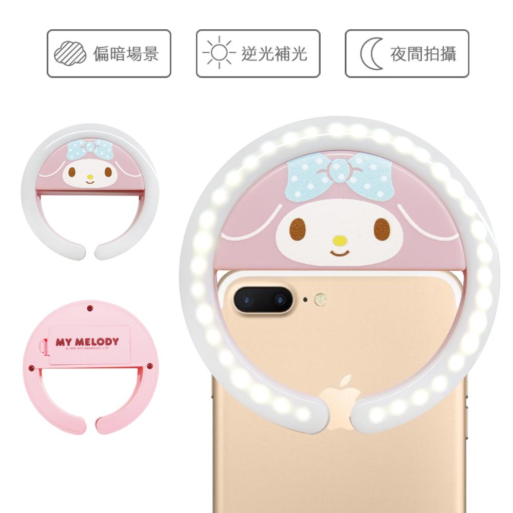 Hello Kitty / 蛋黃哥 / My Melody三段式LED美肌美瞳補光燈(LED21)