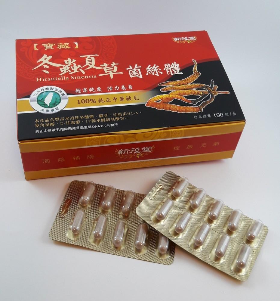 [寶藏]冬蟲夏草菌絲體膠囊(100顆裝)與西藏野生冬蟲夏草dna相似度99%以上.台灣培育採收製造.