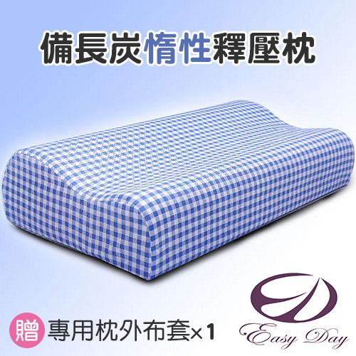 贈-專用外布套x1easy day-備長炭惰性棉減壓安眠枕藍色
