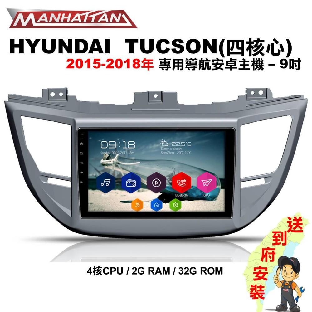 [免費到府安裝]hyundai tucson 15-18年專用 9吋 四核心導航影音安卓主機