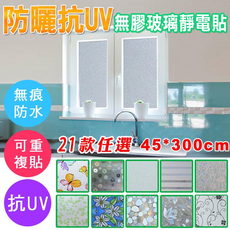 45x300cm抗uv防曬無膠玻璃靜電貼