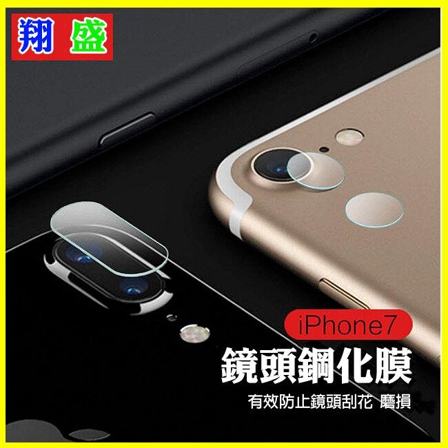 【翔盛】9H玻璃保護貼 iPhone 6/6S 7 8 Plus 4.7吋/5.5吋 iPhone X XR XS Max 鏡頭保護貼 鏡頭貼 鏡頭玻璃膜 玻璃貼 防爆
