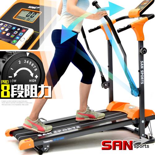 【SAN SPORTS】2IN1扶手!!滑雪磁控跑步機(2坡度+8阻力+6避震墊)非電動跑步機