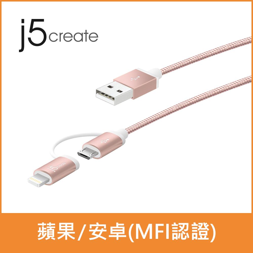 ★快速到貨★【j5create 凱捷】 二合一充電傳輸線(JML10R)玫瑰金