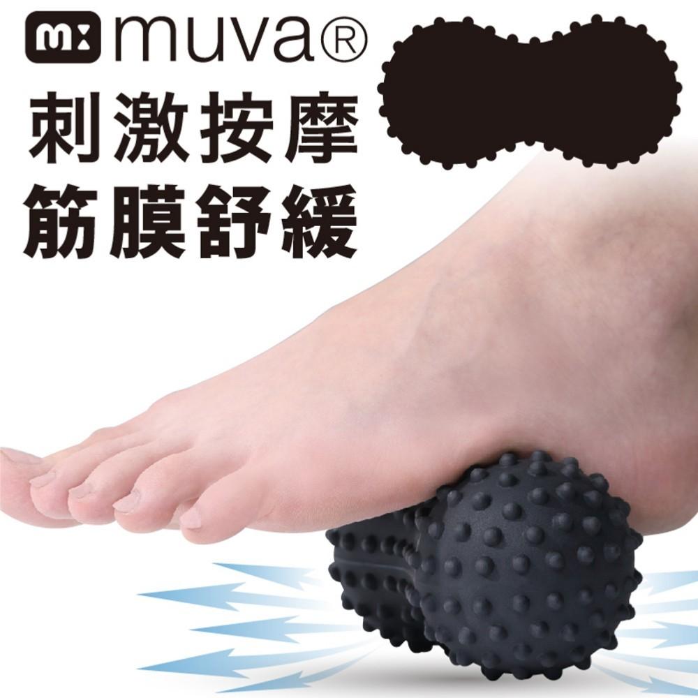 來而康 杏豐 muva sa8er02 黑金剛舒筋花生球 按摩球 2顆販售