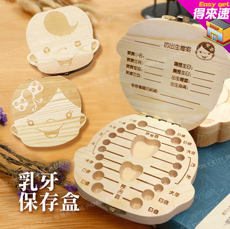 加厚款寶寶造型松木乳牙盒