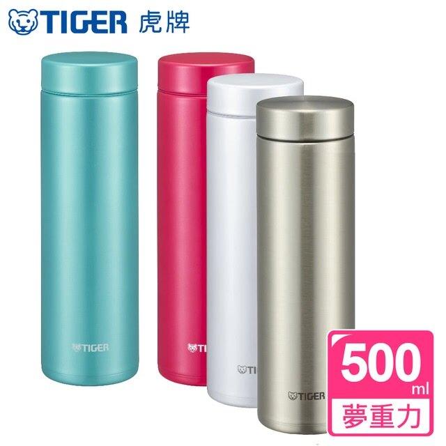 【虎牌】夢重力不鏽鋼保冷保溫杯-500cc MMZ-A501