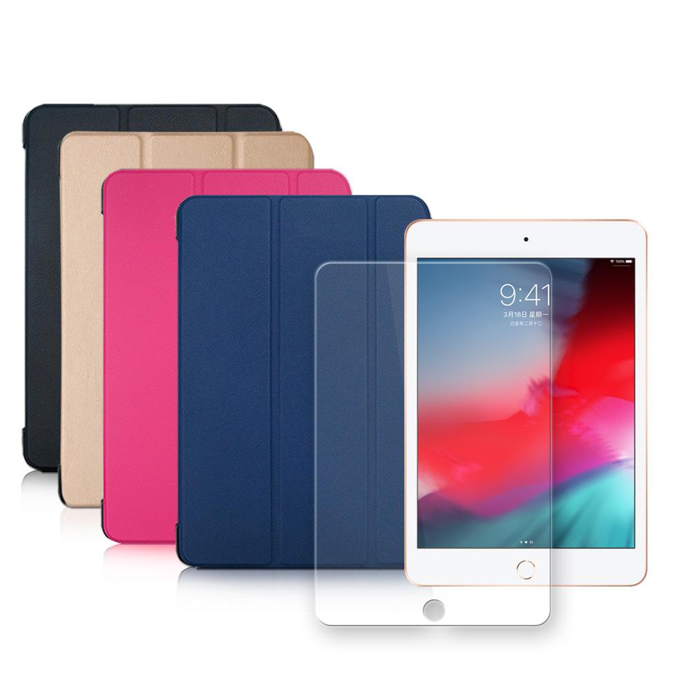 (皮套+保貼)2019 iPad mini/iPad mini 5 經典皮紋三折皮套+9H鋼化玻璃貼