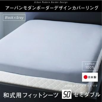 布団カバー 日本製 綿100% アーバンモダンボーダーデザインカバーリング tack タック 和式用フィットシーツ セミダブル