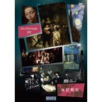 夜訪藝術 Art of the Nights (DVD)【那禾映畫】