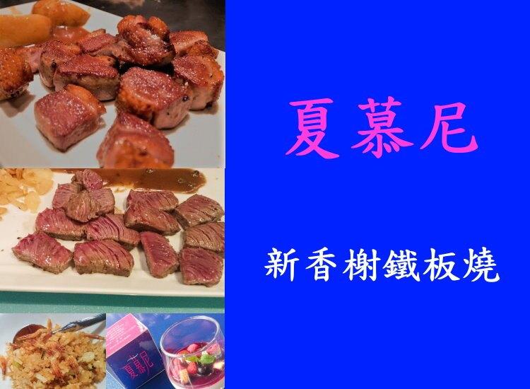 夏慕尼禮券/ 餐券/ 新香榭鐵板燒套餐乙客/ 王品系列餐券