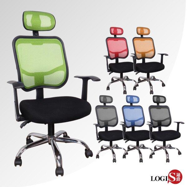 椅子/電腦椅/主管椅 勞蒂妮PU成型棉坐墊鐵腳辦公椅【LOGIS邏爵】【F39DK】(618年中慶)