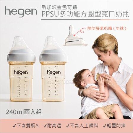 ✿蟲寶寶✿【新加坡hegen】人氣新品!金色奇蹟 防脹氣 不嗆奶 PPSU材質 多功能方圓型寬口奶瓶 240ml 2入組AA401-4