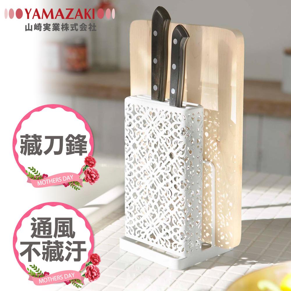 日本【YAMAZAKI】Kirie典雅雕花刀具砧板架(白)