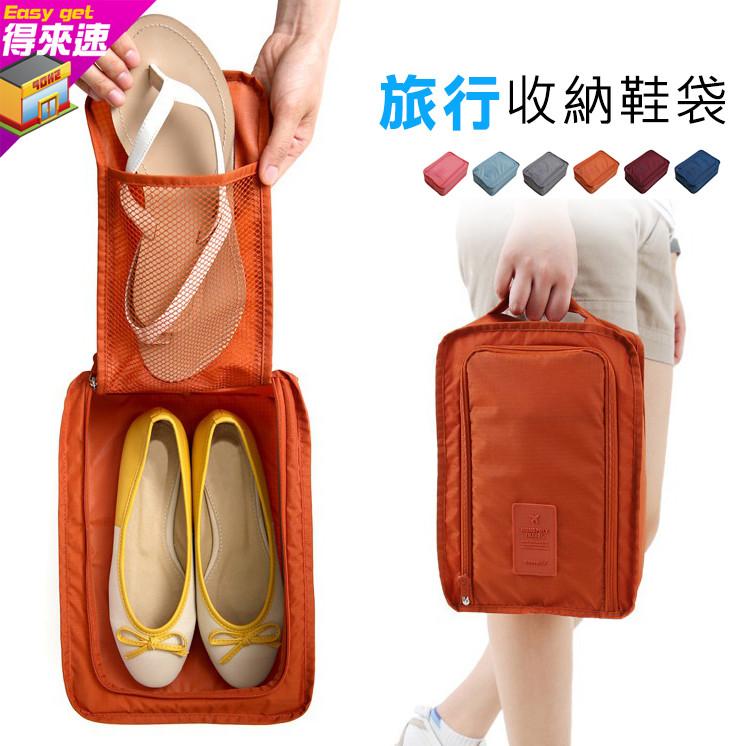 暑假特惠超輕量旅行防水收納鞋袋(可容納兩雙鞋)