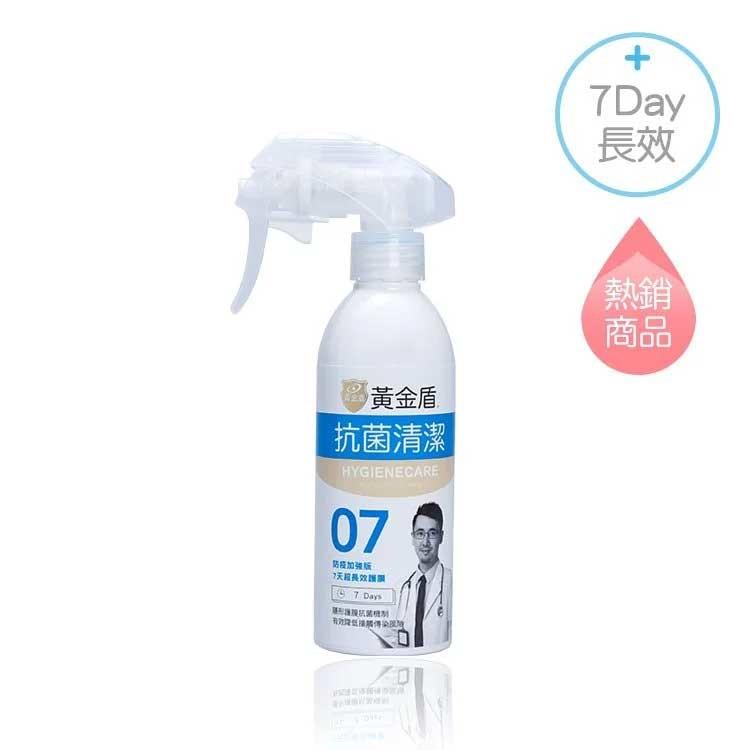 黃金盾7天 長效溫和 抗菌清潔噴劑07