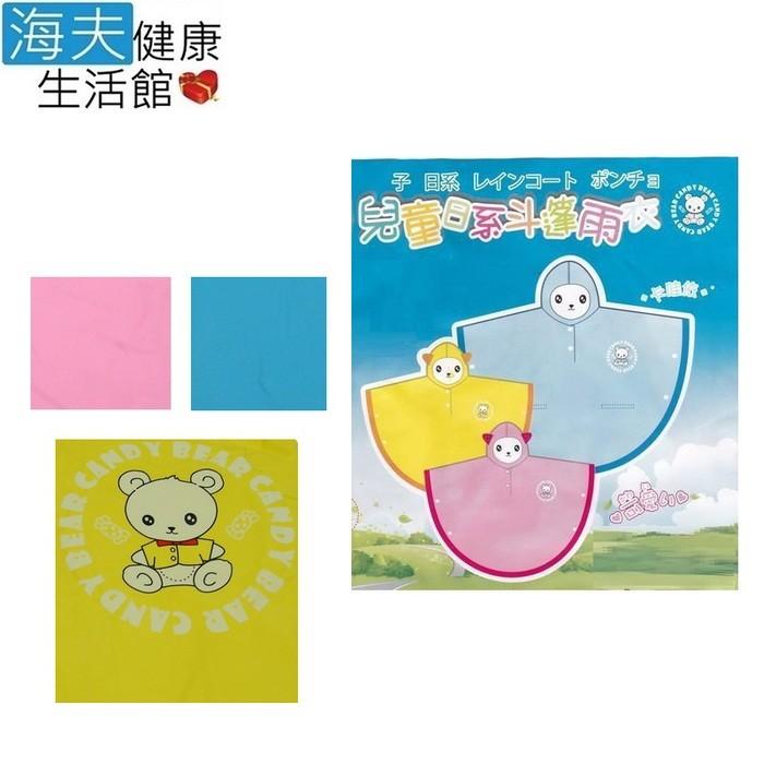海夫健康生活館兒童 日系 斗蓬雨衣