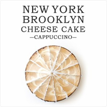 NY/ブルックリンチーズケーキ カプチーノ【約910g】※14ピース カット済み【冷凍のみ】【ハロウィン パーティ】【お中元 ギフト】