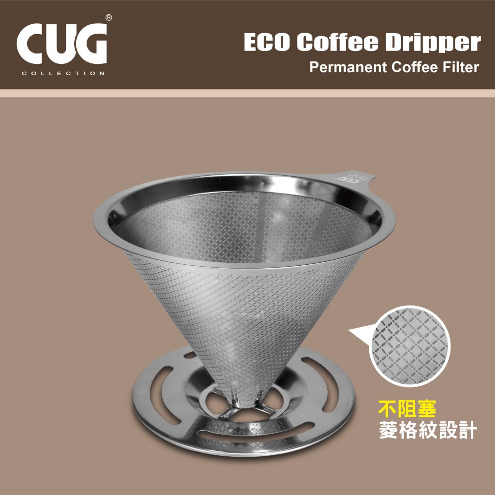 CUG NEW立式不鏽鋼菱紋濾杯1-4cup