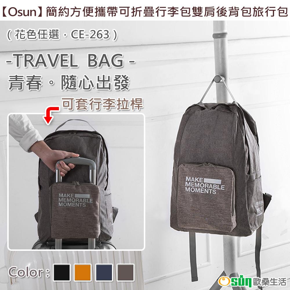 osun簡約方便攜帶可折疊行李包雙肩後背包旅行包(花色任選ce263)