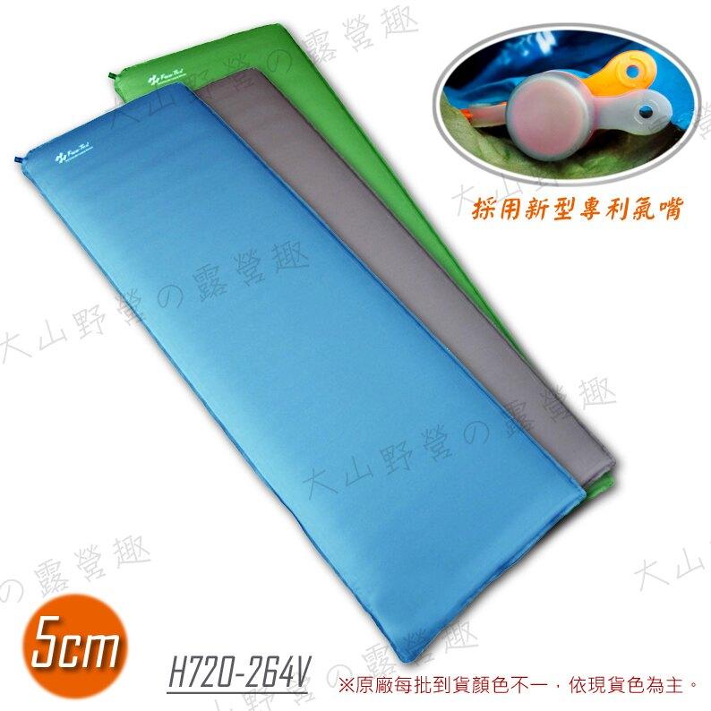 【露營趣】台灣製 最新款 Foam-Tex H720-264V 5cm 新款 自動充氣睡墊 可併接 保暖睡墊 露營睡墊 充氣墊 非LOGOS 鹿牌 速可搭