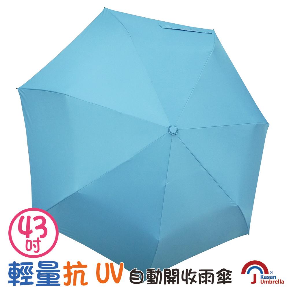 [Kasan] 43吋輕量抗UV自動開收雨傘-水漾藍