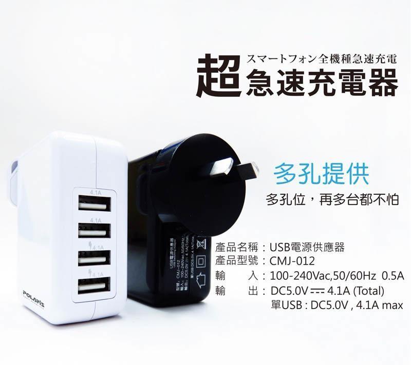 子奇 mit 旅行4孔usb快充萬用轉換插座 旅充 充電頭 充電器
