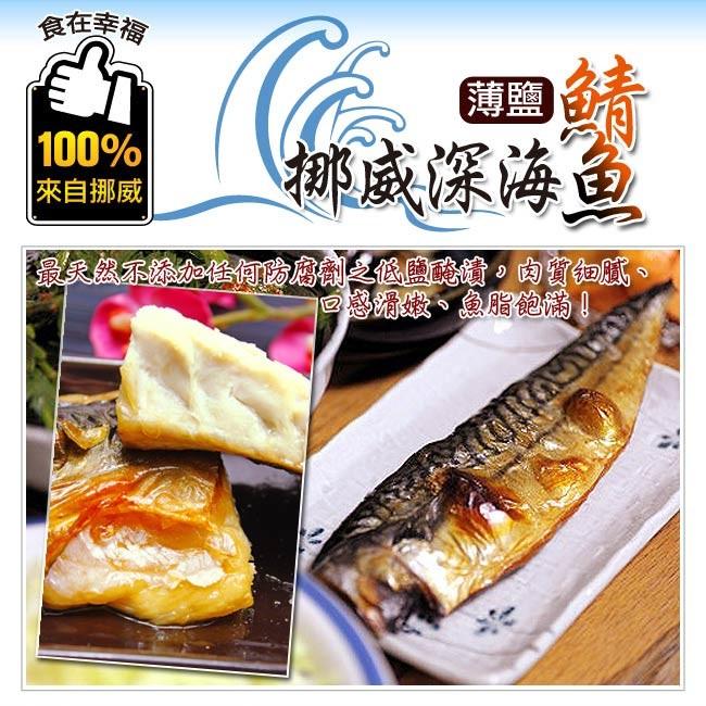 食在幸福挪威深海薄鹽鯖魚片 (190g/包)