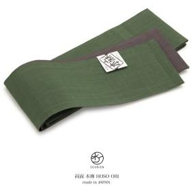 半幅帯 ブランド おび工房 桐生織 緑 グリーン 茶 ブラウン シンプル 無地 両面 本麻 夏向け 女性帯 細帯 半巾帯 仕立て上がり 日本製 送料無料